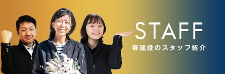 STAFF:寿建設のスタッフ紹介
