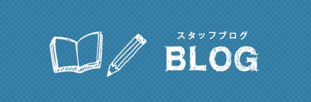 スタッフブログ BLOG
