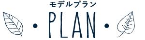 PLAN:モデルプラン