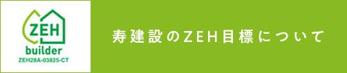 ZEH 寿建設のZEH目標について
