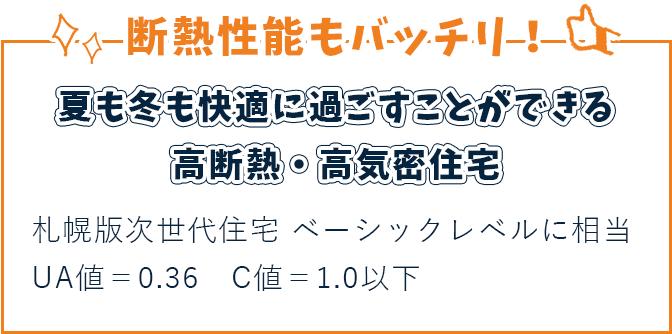 断熱性能もバッチリ!夏も冬も快適に過ごすことができる高断熱・高気密住宅 札幌版次世代住宅 ベーシックレベルに相当 UA値=0.36 C値=1.0以下