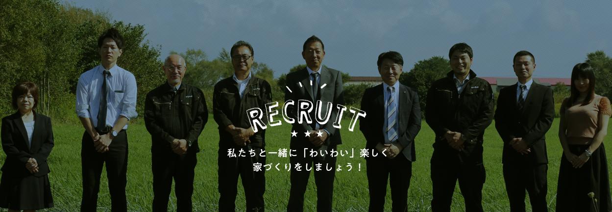 RECRUIT:私たちと一緒に「わいわい」楽しく家づくりをしましょう!