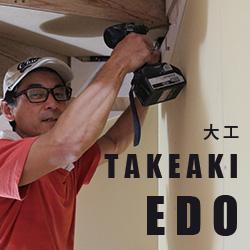 大工 EDO TAKEAKI