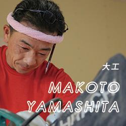 大工 YAMASHITA MAKOTO
