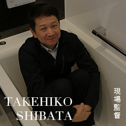 工事部 TAKEHIKO SHIBATA
