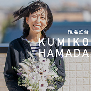 現場監督 KUMIKO HAMADA