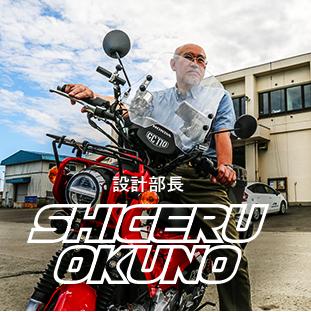 設計部長 SHIGERU OKUNO