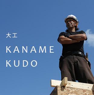 大工 KUDO KANAME