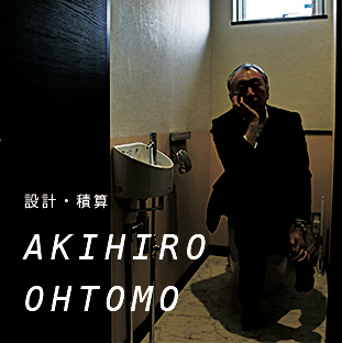 設計・積算 AKIHIRO OHTOMO