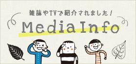 雑誌やTVで紹介されました!MediaInfo