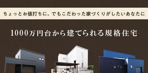 ちょっとお値打ちに、でもこだわった家づくりがしたいあなたに1000万から建てられる規格住宅ラインナップ
