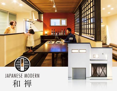 JAPANESE MODERN 和禅
