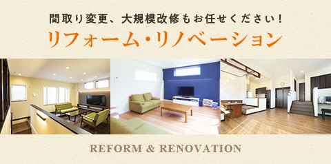 間取り変更、大規模改修もお任せください! リフォーム・リノベーション