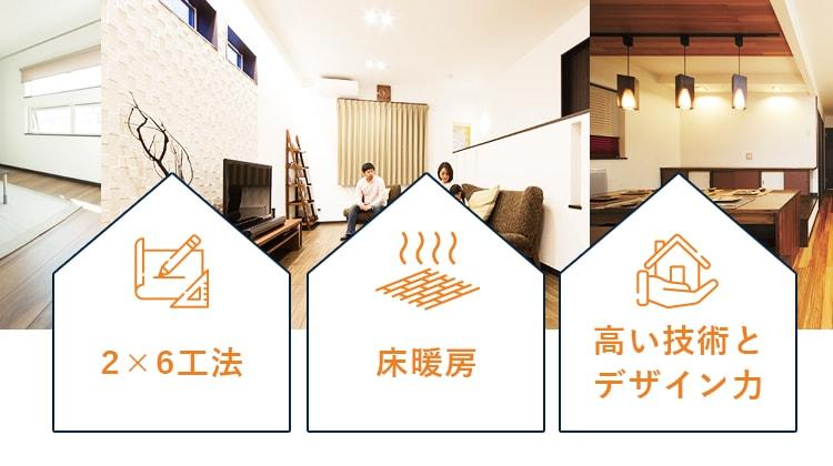 2×6工法 床暖房 全棟札幌版次世代住宅