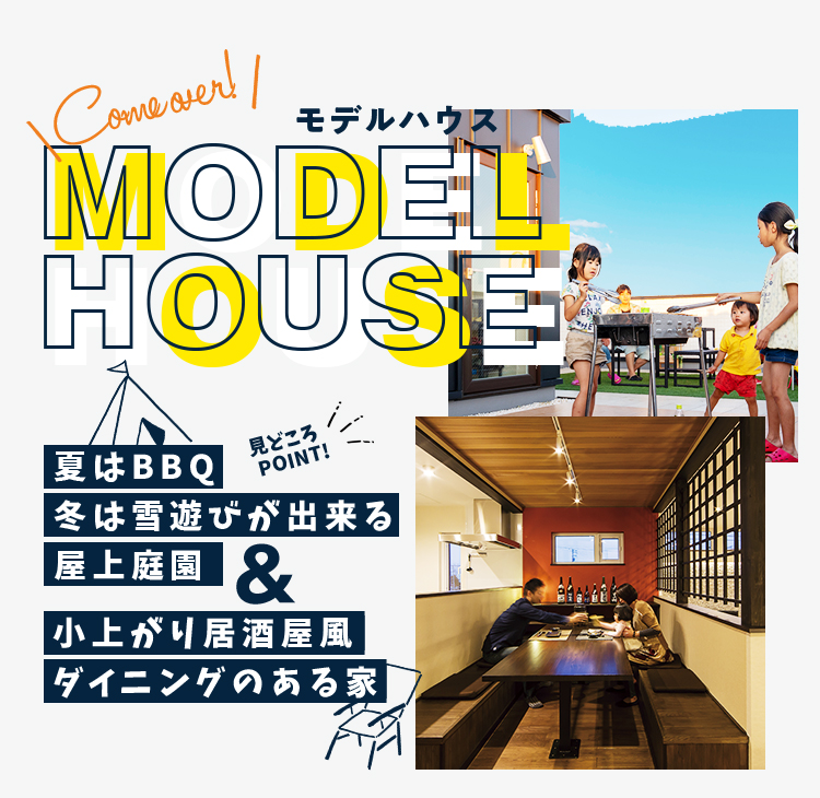Come over!MODEL HOUSE モデルハウス