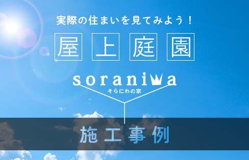WORKS 寿建設の施工事例